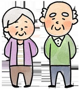 おじいさん&おばあさん