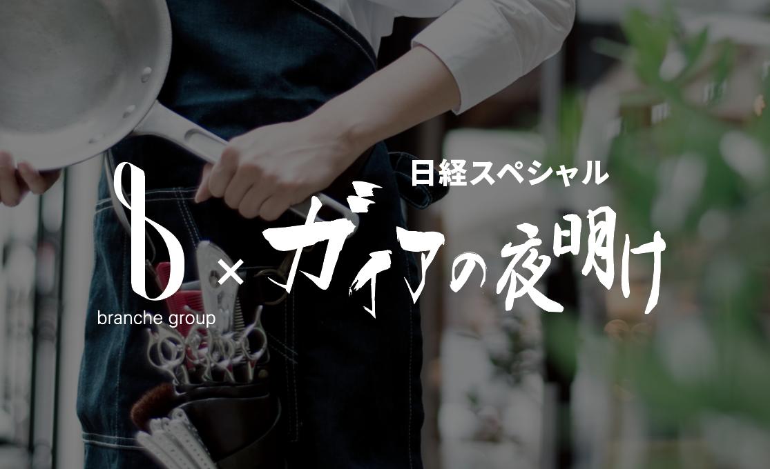 7.9「ガイアの夜明け」にブランシェ登場!